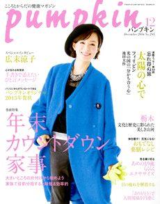月刊「パンプキン」潮出版社:201411