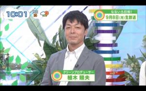 クリーンプロデューサー TV生出演