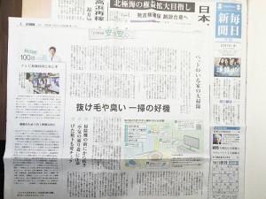 mainichinews-20151203