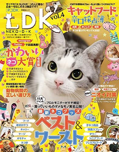 2019/11/1 雑誌:ネコDK(LDK特別号:晋遊舎)にて、最強ニオイ対策・お掃除のプロが教える!「ネコのニオイで困った」を解決する方法教えます!の監修をしています。掃除学を基にした「室内空気環境対策」を含む、ニオイのお手入れ方法を指導及び解説しています。
