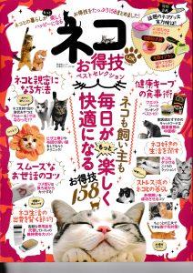 「ネコお得技ベストセレクション」抜け毛掃除の監修