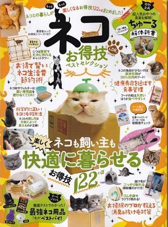 2019/4/27 雑誌:ネコお得技ベストセレクション (晋遊舎ムック)にて、クリーンプロデューサー植木照夫による「プロが教えるネコの消臭・抜け毛対策」を監修しています。